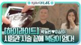 ★축 탄생★ 3차 시험관 시술 끝에 얻게 된 박동빈♡이상이 부부의 복덩이! #highlight