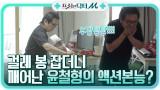 걸레 봉 하나에 다시 깨어난 액션배우의 본능!! + 와장창..ㅎㅎ;;;
