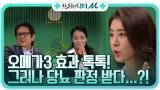 ※반전 결과※ 오메가3 덕 톡톡히 본 철형 BUT 당뇨 판정?! ㅇ_ㅇ