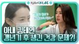 아내 김태연, 갱년기 후 생긴 건강 문제는? 갱년기에 관리가 필요한 이유!!