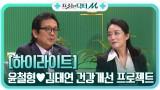 """충격의 검사 결과 ㅠㅠ 윤철형♥김태연 부부의 """"건강개선 프로젝트""""!! #highlight"""