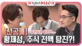 [선공개] 머니맨, 황제성 주식 전액 탕진...?! #주린이는_웁니다