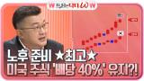 노후 준비로 최고인, 미국주식이 매력있는 이유   ★배당★ 무려 40% 유지?!