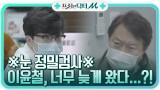 정밀 검사 진행한 이윤철♡조병희 부부의 눈 건강 상태, 너무 늦게 왔다..?! ㅠㅠ