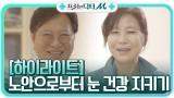 43년 차 부부 이윤철♥조병희 부부, 노안으로부터 눈 건강 지키기~! #highlight