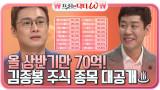 빨갛게 빨갛게 물들었네~♪ 올 상반기 70억 슈퍼개미 김종봉의 종목 大공개!!