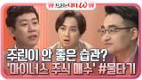 """김종봉 경제 닥터의 가이드라인은? 주린이의 안 좋은 습관 """"마이너스 주식 매수"""""""