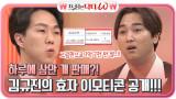 하루에 삼만 개, 5,500:1을 뚫은 김규진의 효자 이모티콘 대공개!! 비법은 그림판..? ㅇ0ㅇ
