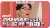 (주린이 메모) '친환경 분야별 월드컵 4강' 주린이를 위한 탄소 배출 관련주 대공개☆