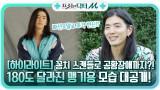 꽁치 스캔들로 공황장애까지?! 180도 달라진 맹기용의 모습 대공개! #highlight