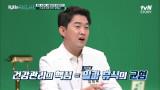 *반전* 노현희의 루틴 점수 공개, 무려 47점 차이?! 혈관 청소부 'rTG 오메가3'