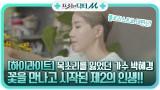 감미로운 목소리를 잃었던 가수 박혜경, 꽃을 만나고 시작된 제2의 인생! #highlight