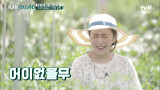 천재 아역 배우 김성은, 이모와 함께 하는 농사 체험 (※19금 주의?)