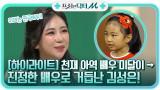 천재 아역 배우 미달이 → 무대 위에서 빛나는 진정한 배우가 된 김성은! #highlight