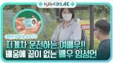 대한민국 방송 최초(?) 지게차 운전하는 여배우! 배움에 끝이 없는 임성언 배우