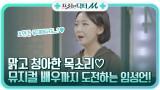 맑고 청아한 목소리♥ 뮤지컬 배우까지 도전하는 임성언 배우의 #해시태그