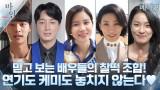 [메이킹] 믿고 보는 배우들의 찰떡 조합! 연기도 케미도 놓치지 않는다♥