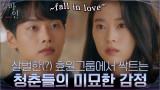 [1-2화 하이라이트] 살벌한(?) 효원그룹에서 싹트는 차학연♥정이서의 미묘한 감정