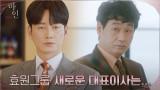 //희비교차//효원그룹 신임 대표이사는 이현욱이 아닌 박혁권?!