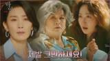김서형, 모전여전 폭군 듀오 박원숙X김혜화에 사자후 제압