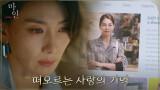김서형, 우연히 마주한 과거 연인 김정화의 기사에 떠오르는 기억들...