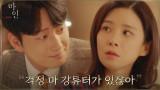 """""""강튜터 믿을만한 거 같아서"""" 이현욱의 달라진 태도에 미심쩍은 이보영"""