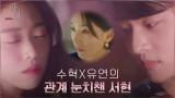 """""""밤새 같이 있었다는 거야?"""" 차학연X정이서의 관계 알게 된 김서형!"""