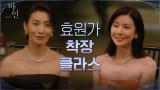[1-2화 하이라이트] 세련되고 고급스럽다☆ 이보영X김서형 재벌가 착장 클라스
