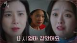 """""""제가 시킨 일 아닙니다"""" 옥자연 단독 행동으로 곤란에 처한 이보영"""