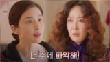 """(통쾌) """"당장 내 집에서 나가"""" 인내 폭발한 이보영, 김혜화 복붙한 연기 시전!"""