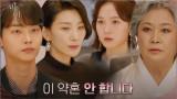차학연, 김서형의 충고 무시하고 상견례 자리에서 파격 소신 발언!
