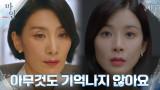 [13화 예고] 아무것도 기억나지 않아요... 사고 이후 기억을 잃은 이보영?!