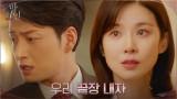 이보영, 귀싸대기 날리며 뻔뻔한 이현욱에게 이혼 선언하다!