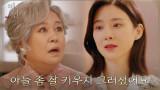 ☆시월드 해방☆시어머니 박원숙에게 마지막 할 말 쏟아내는 이보영((통쾌))