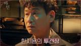 //충격//이현욱의 잔혹한 취미 생활을 알게 된 박혁권