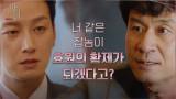 """""""너 아버지 아들 아니지?"""" 이현욱의 출생의 비밀 눈치 채고 극대노한 박혁권"""