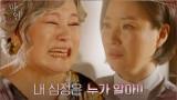 """50년간 쌓여온 울분 터진 박원숙 """"지금 내 심정이 어떤지 알아!"""""""