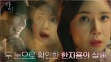 이현욱의 비밀 투견장 확인하고 충격에 휩싸인 이보영X옥자연