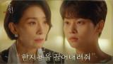"""""""네가 원하는 삶을 살아"""" 김서형, 차학연에게 응원과 함께 건넨 부탁"""