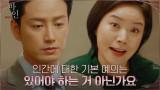 의리 없이 배신 때린 이현욱에 참다 터져버린 박성연?!