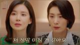 정현준과 이현욱 사이에서 선택의 딜레마에 빠진 이보영(ft.떠오른 의혹)