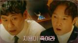 완벽하게 공격 차단하는 이현욱에 결단 내린 박혁권?!