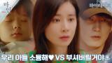 12화#하이라이트# 지켜야하는 정현준과 무너뜨려야하는 이현욱 사이에서 고민하는 이보영