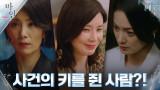 [14화 예고] 점점 미궁으로 빠지는 살인 사건의 진실! 이보영X김서형은 결백할까?