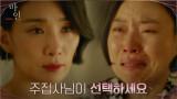 김서형에게 사건의 전말 밝히고 효원가 떠나는 박성연