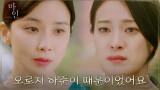 """이보영, 모든 거짓말의 궁극적 이유 """"하준이 때문에..."""""""