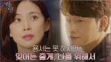 """""""모든 게 다 거짓은 아니었던 거지?"""" 이보영, 이현욱에게 전하는 마지막 한마디"""