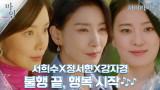 16화#하이라이트# 진짜 '나'를 사랑하게 된 이보영X김서형X옥자연