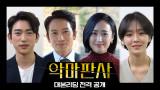 [메이킹] 지성x김민정 13년만 재회! [악마판사] 대본리딩 전격 공개!