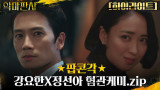 6화#하이라이트# 지성VS김민정, 엎치락뒤치락 두 브레인의 치열한 두뇌 싸움
